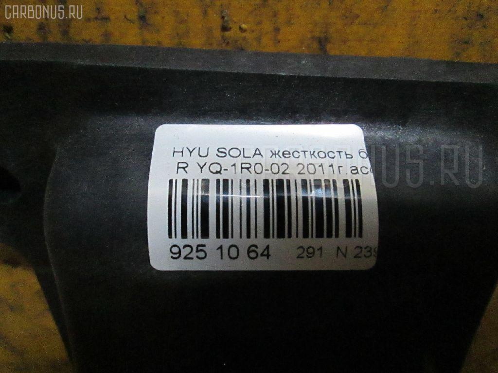 Жесткость бампера HYUNDAI SOLARIS Фото 3