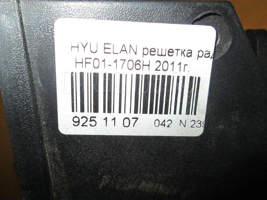 Решетка радиатора HYUNDAI ELANTRA Фото 3