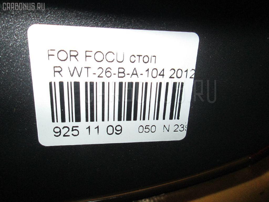 Стоп FORD FOCUS III CB8 Фото 3