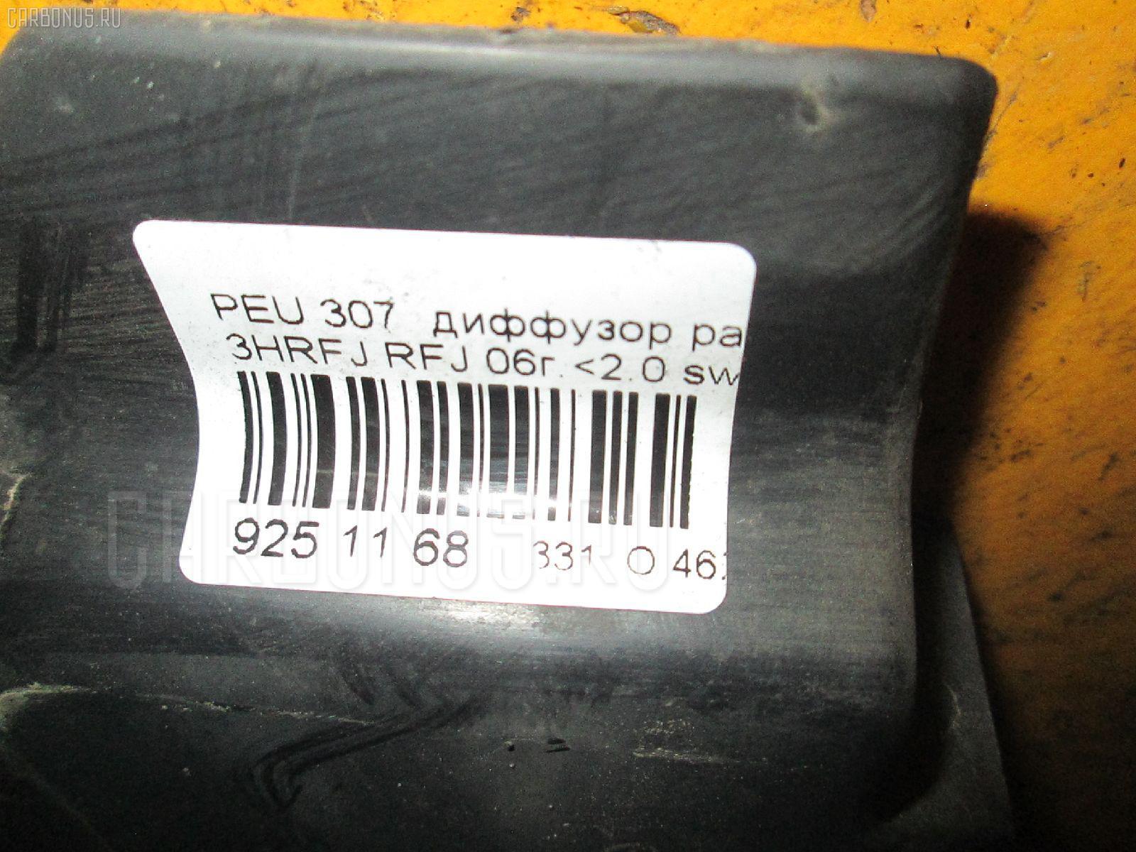 Диффузор радиатора PEUGEOT 307 SW 3HRFJ RFJ-EW10A Фото 2