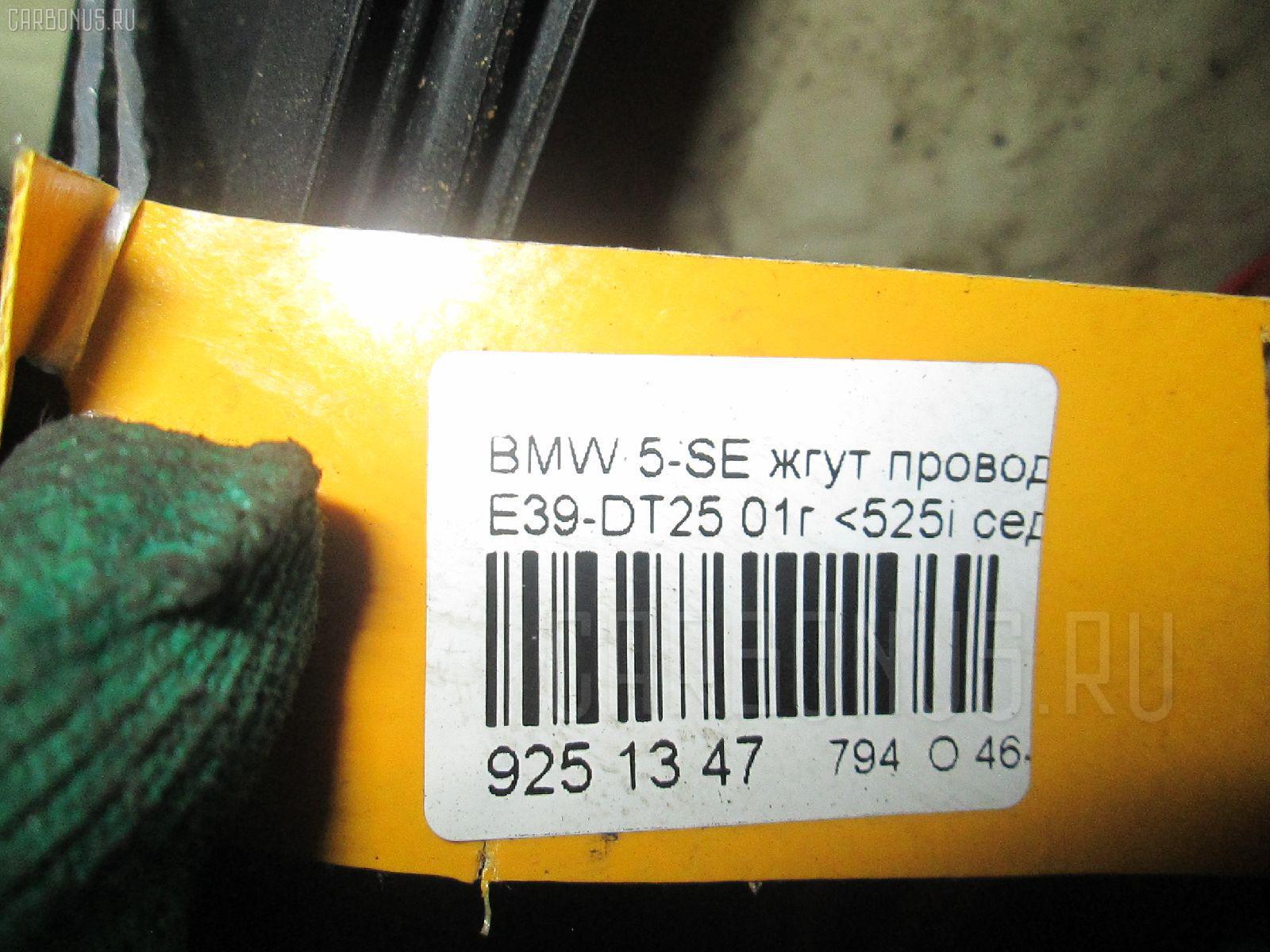 Провода BMW 5-SERIES E39-DT42 M54-256S5 Фото 2