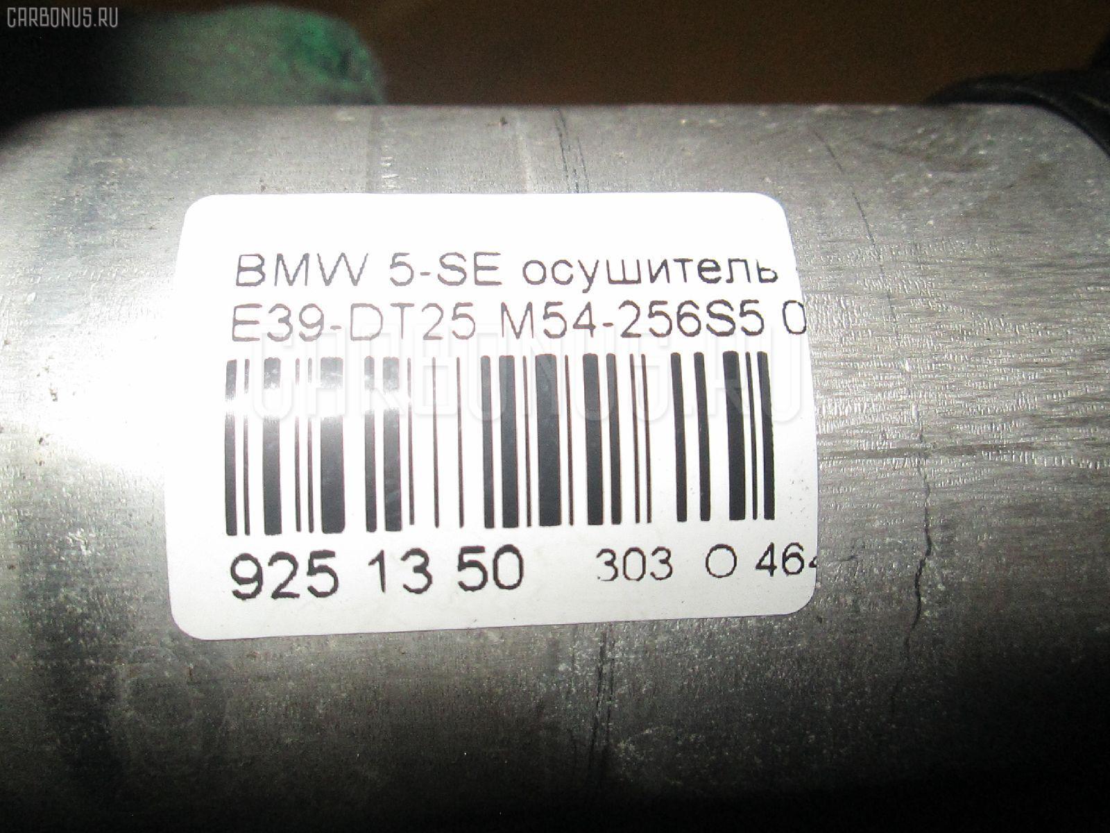 Осушитель системы кондиционирования BMW 5-SERIES E39-DT42 M54-256S5 Фото 3