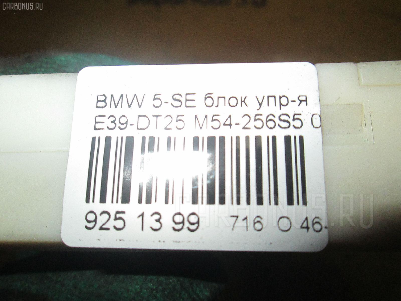 Блок упр-я BMW 5-SERIES E39-DT42 M54-256S5 Фото 4