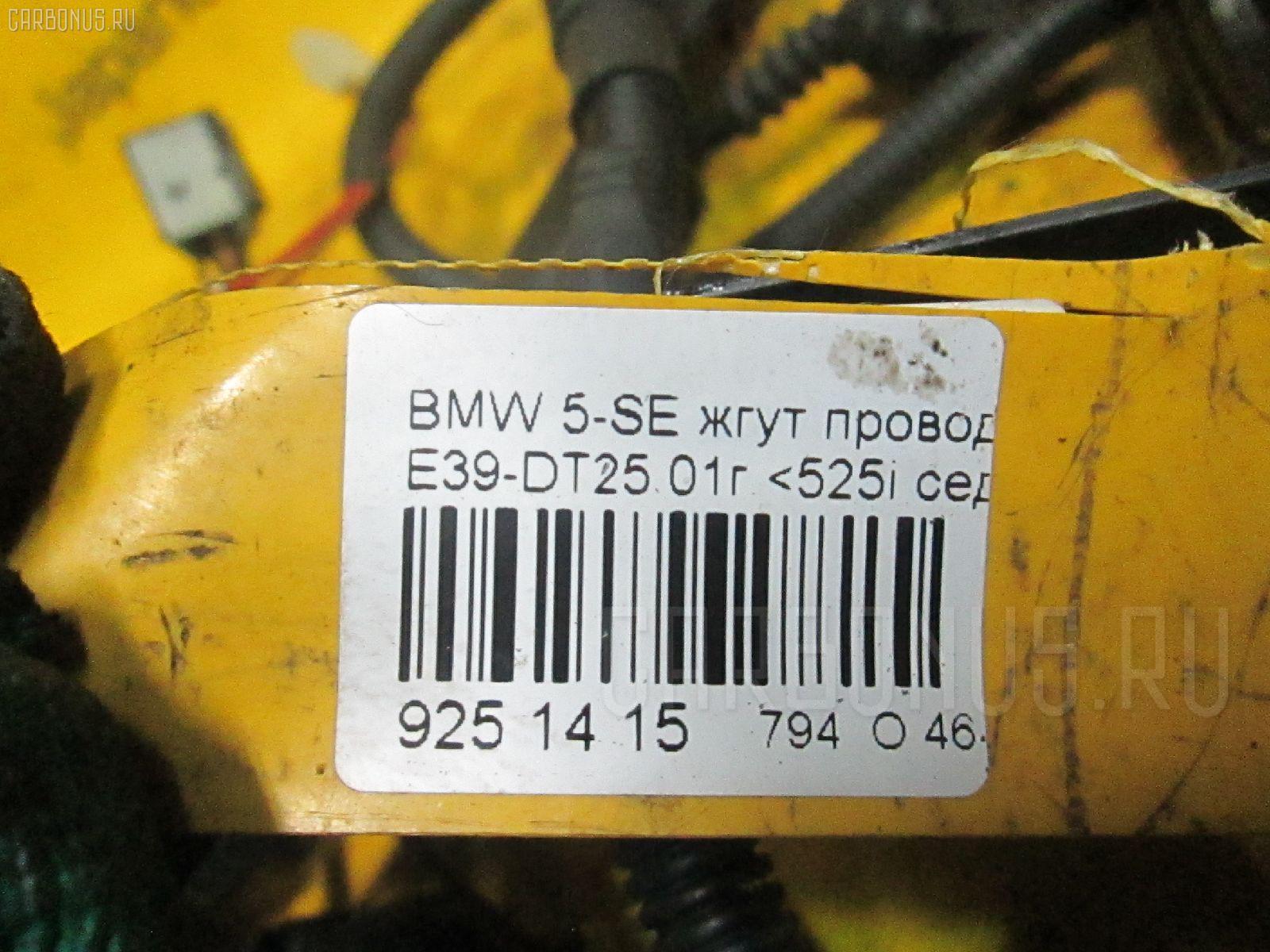 Провода BMW 5-SERIES E39-DT42 M54-256S5 Фото 3