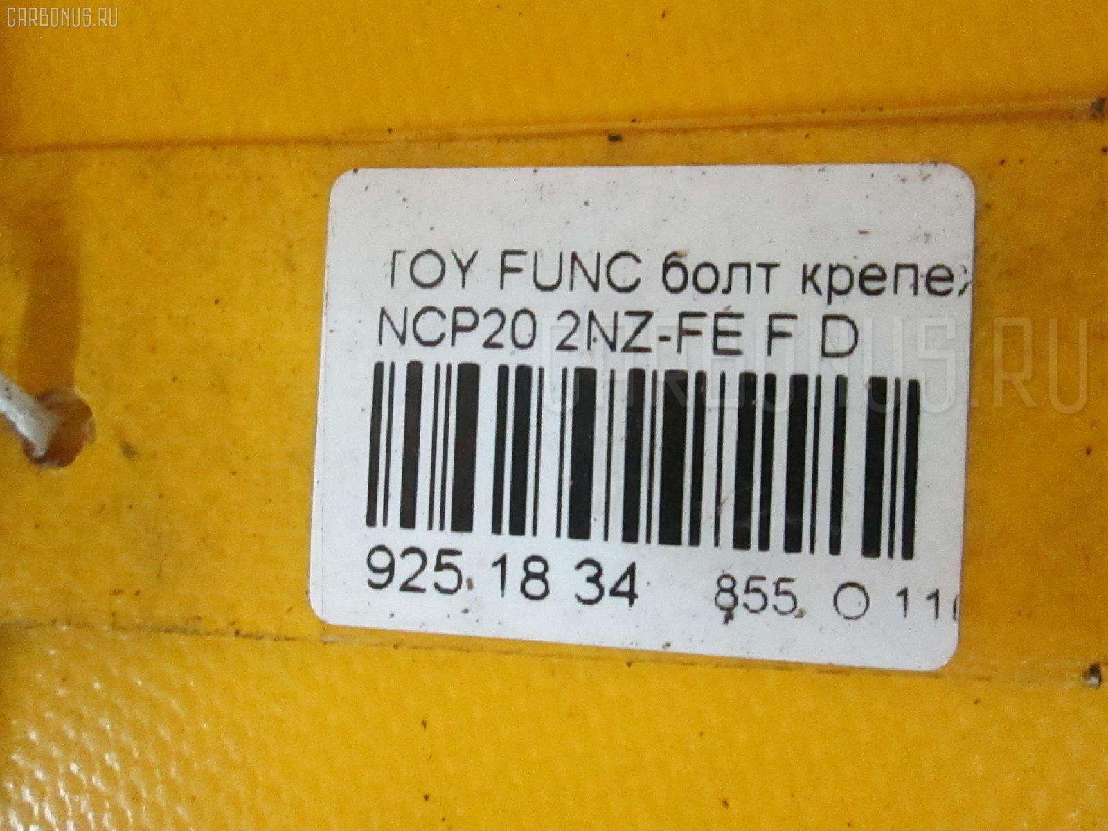 Болт крепежный амортизационной стойки TOYOTA FUNCARGO NCP20 2NZ-FE Фото 2