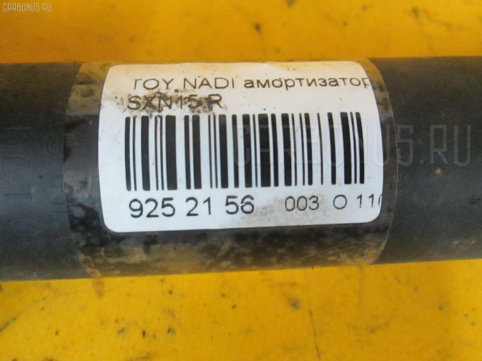Амортизатор TOYOTA NADIA SXN15 Фото 2