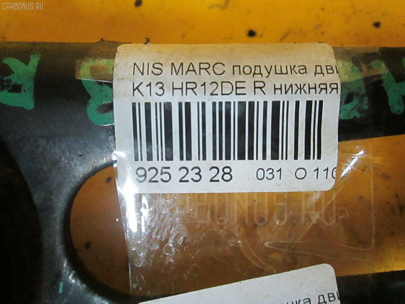 Подушка двигателя NISSAN MARCH K13 HR12DE Фото 3