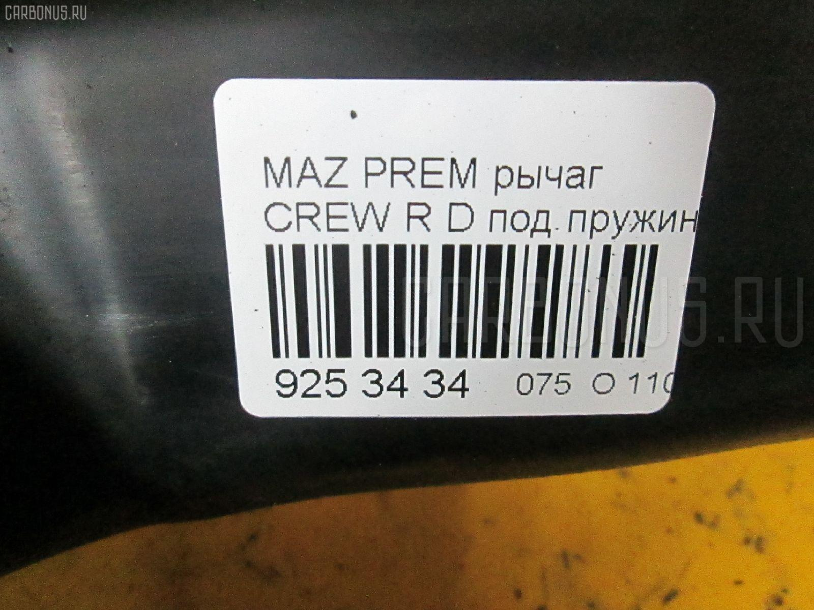 Рычаг MAZDA PREMACY CREW Фото 2