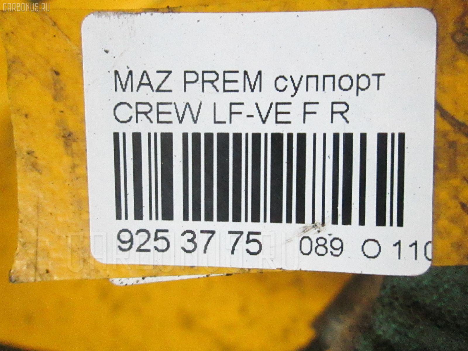 Суппорт MAZDA PREMACY CREW LF-DE Фото 3