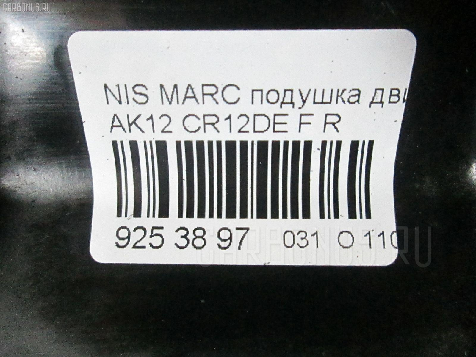 Подушка двигателя NISSAN MARCH AK12 CR12DE Фото 3