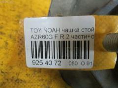 Чашка стойки Toyota Noah AZR60G Фото 3