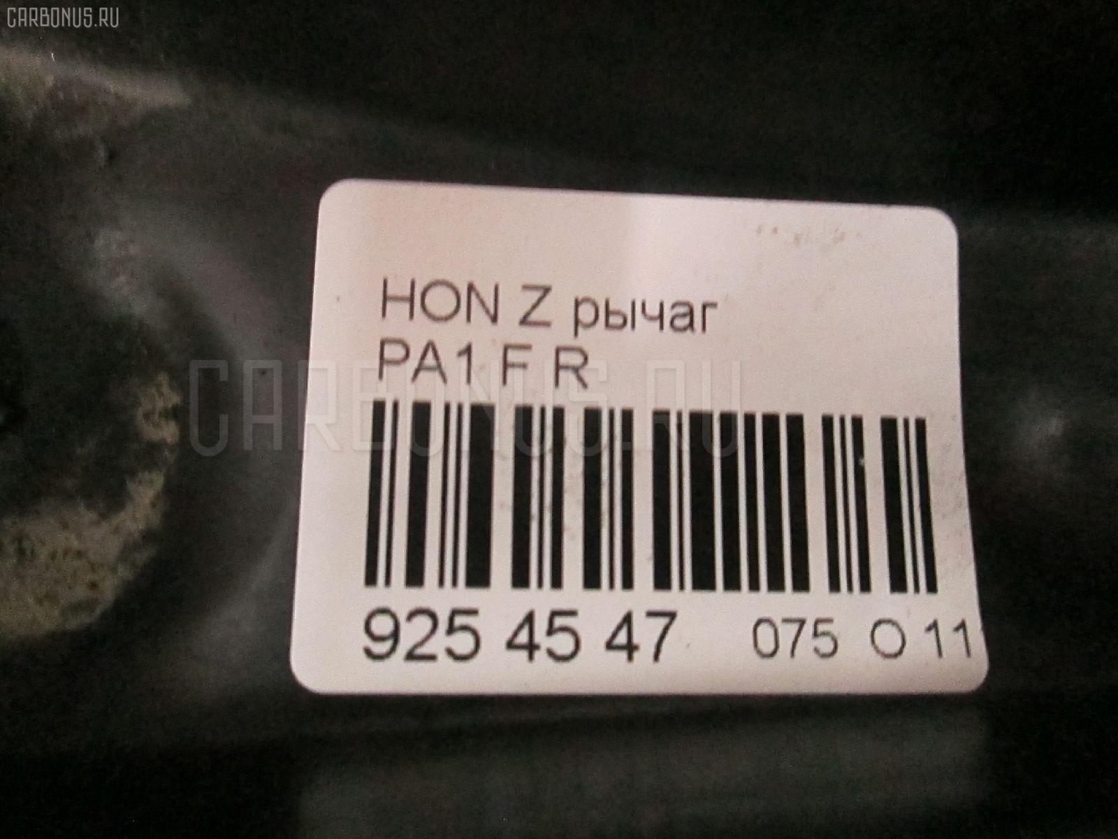 Рычаг HONDA Z PA1 Фото 2