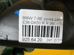 Ручка двери Bmw 7-series E38-GK22 Фото 3
