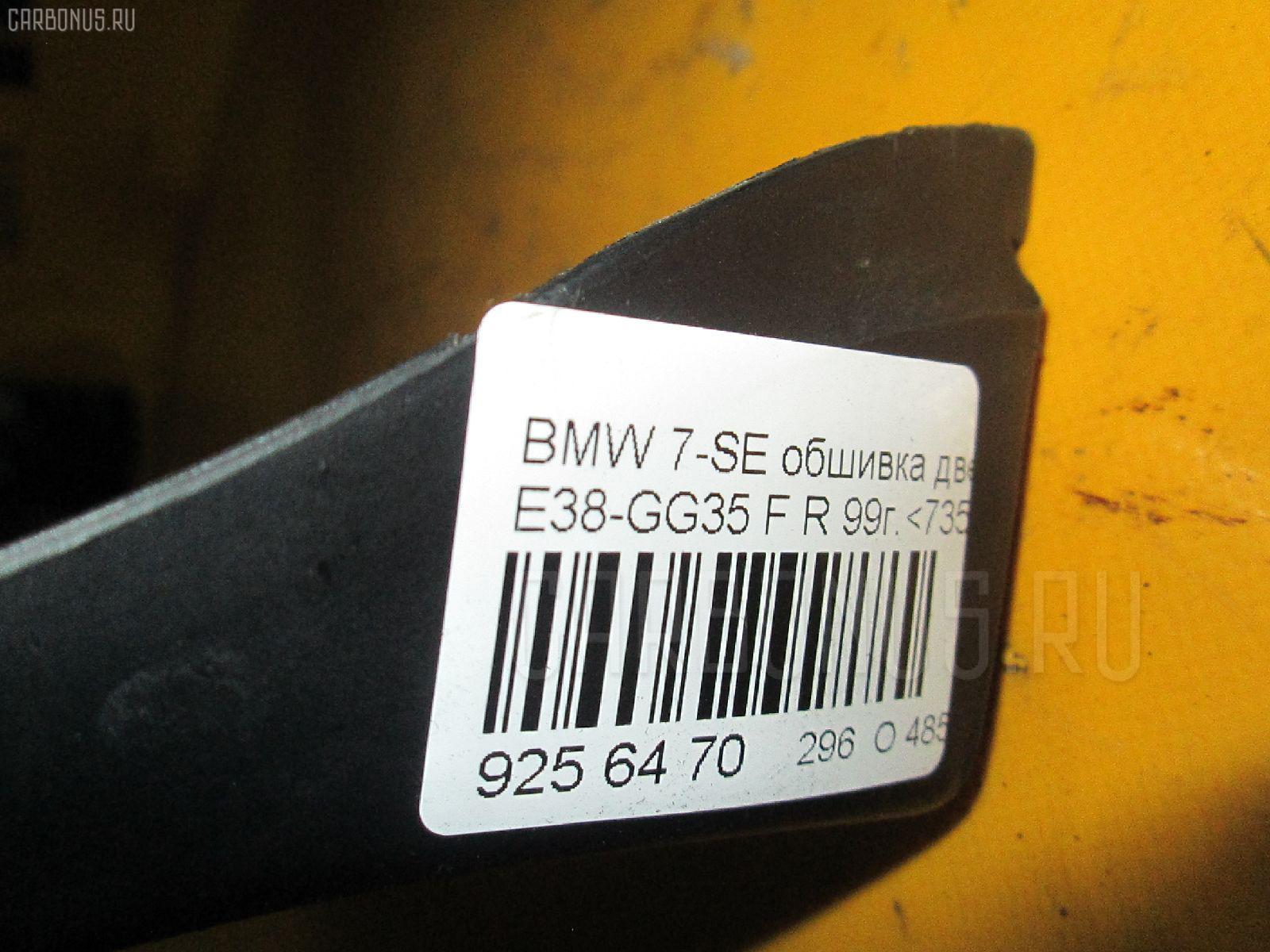 Обшивка двери BMW 7-SERIES E38-GG41 Фото 3