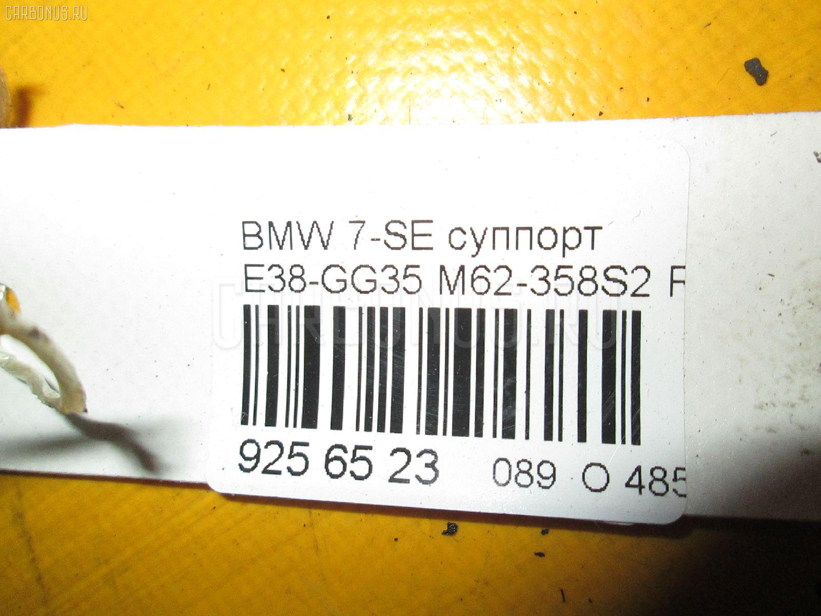 Суппорт BMW 7-SERIES E38-GG41 M62-358S2 Фото 3