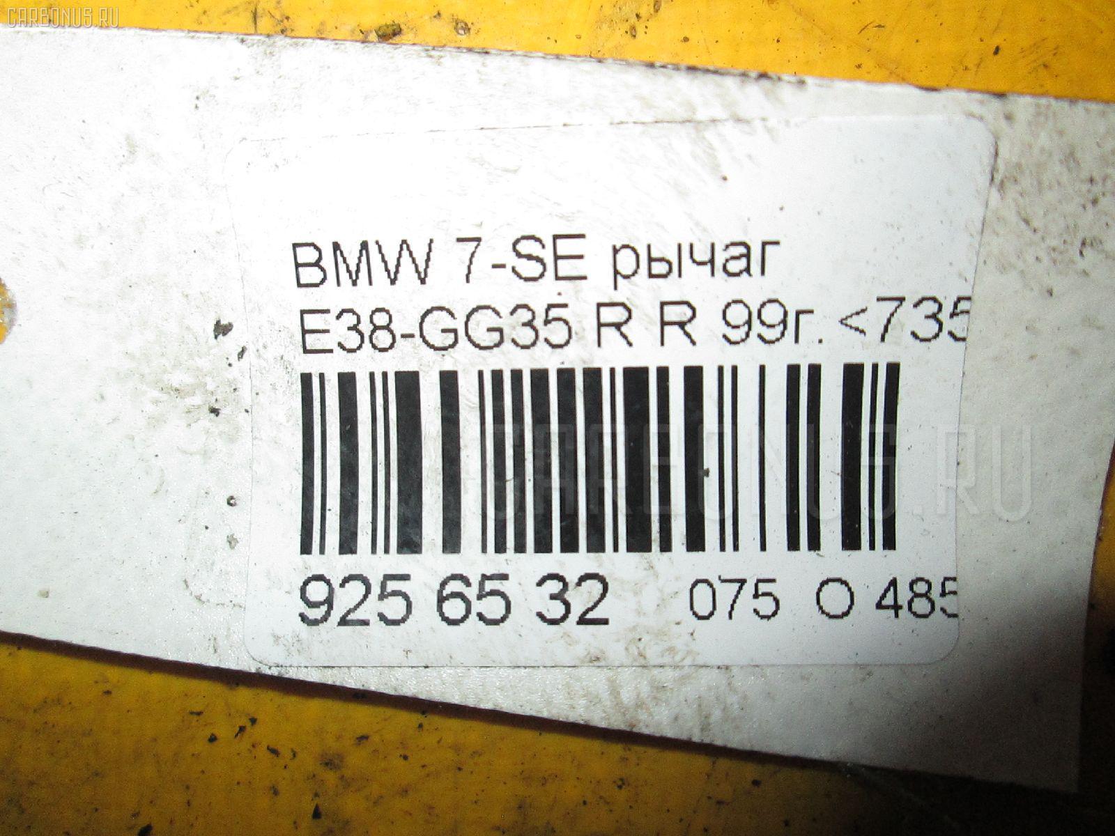 Рычаг BMW 7-SERIES E38-GG41 Фото 2