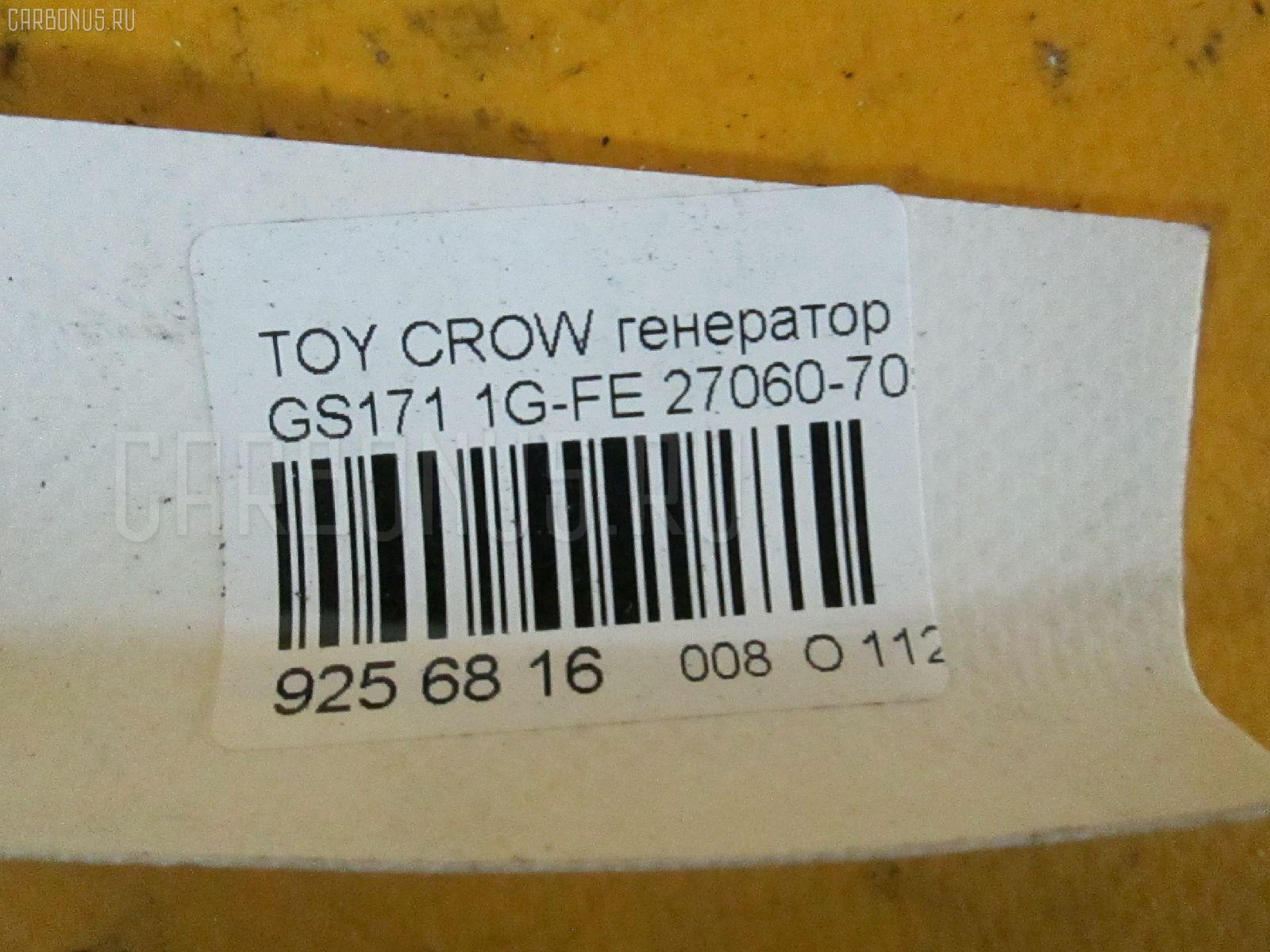Генератор TOYOTA CROWN GS171 1G-FE Фото 3
