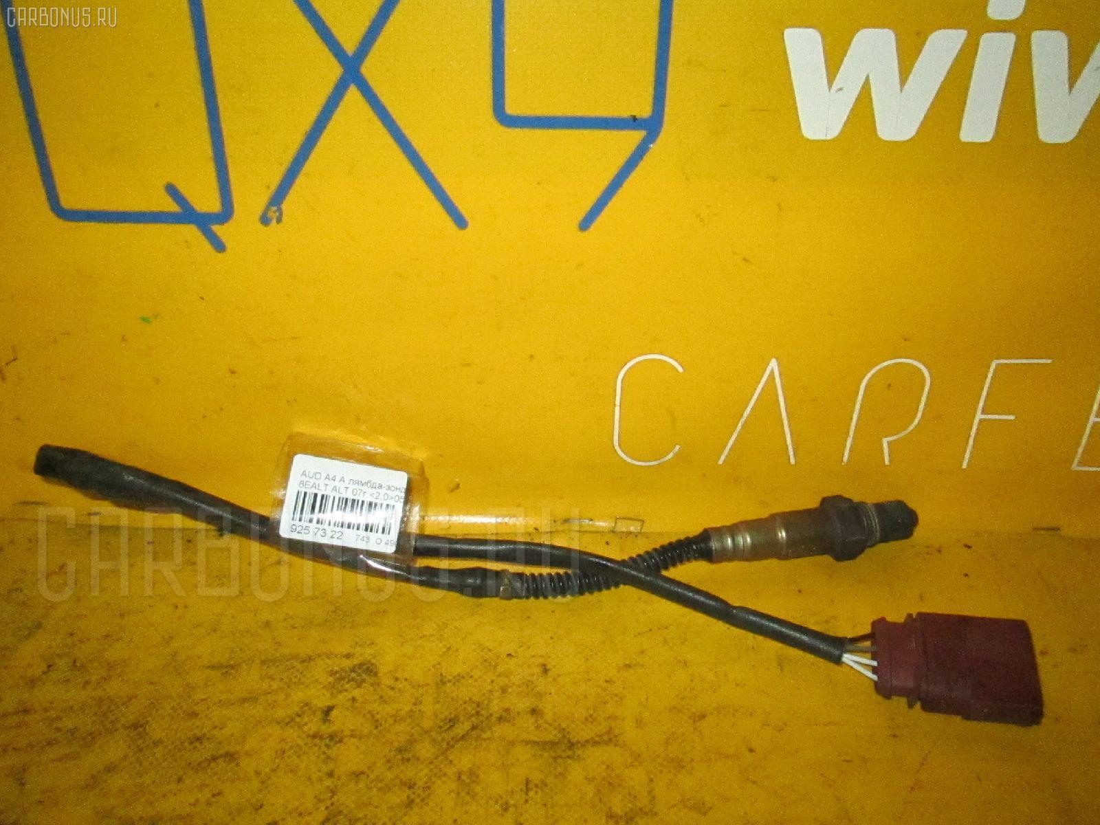 Лямбда-зонд Audi A4 avant 8EALT ALT Фото 1