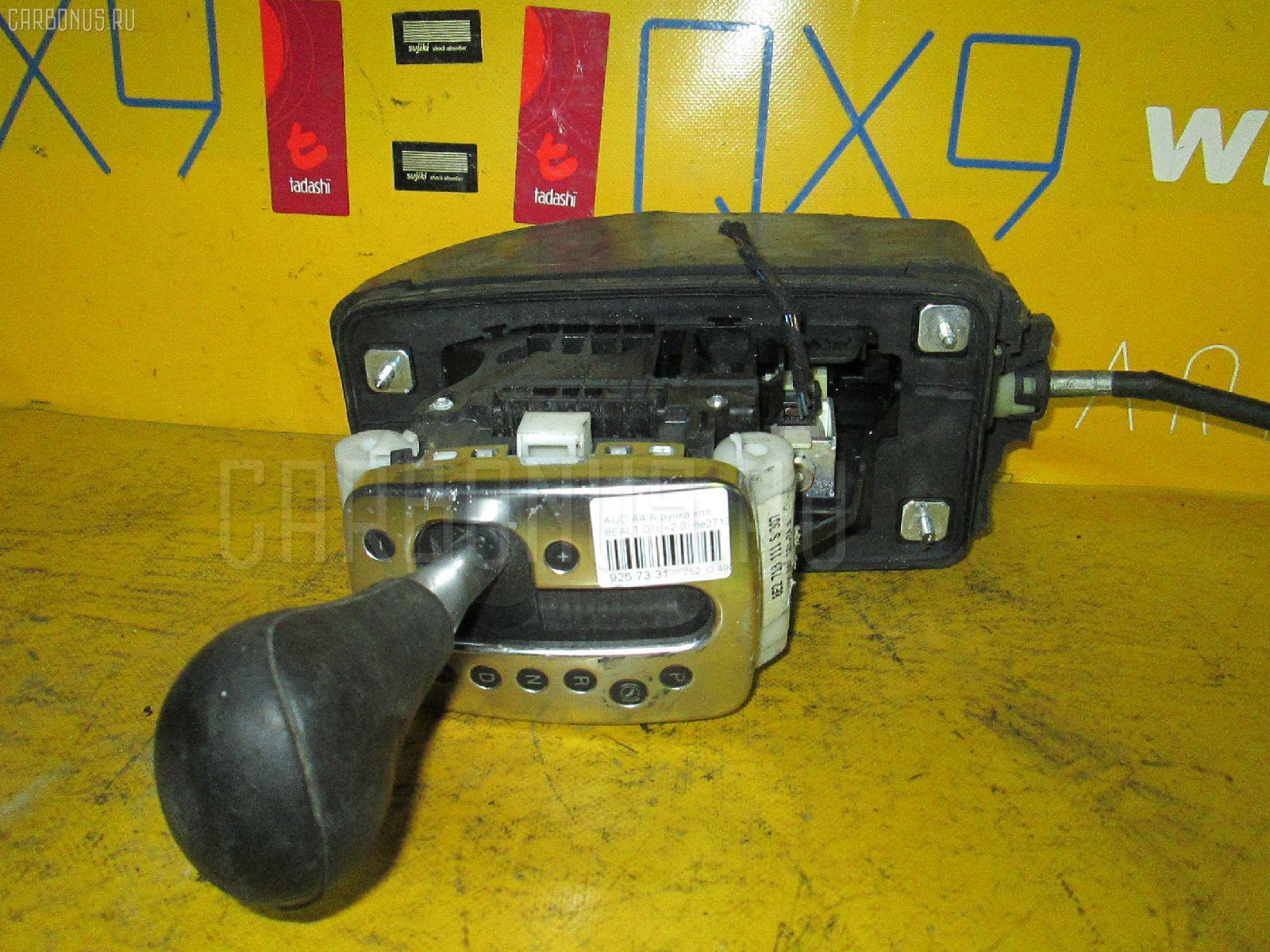 Ручка КПП Audi A4 avant 8EALT Фото 1