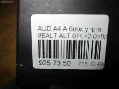 Блок упр-я Audi A4 8EC Фото 3