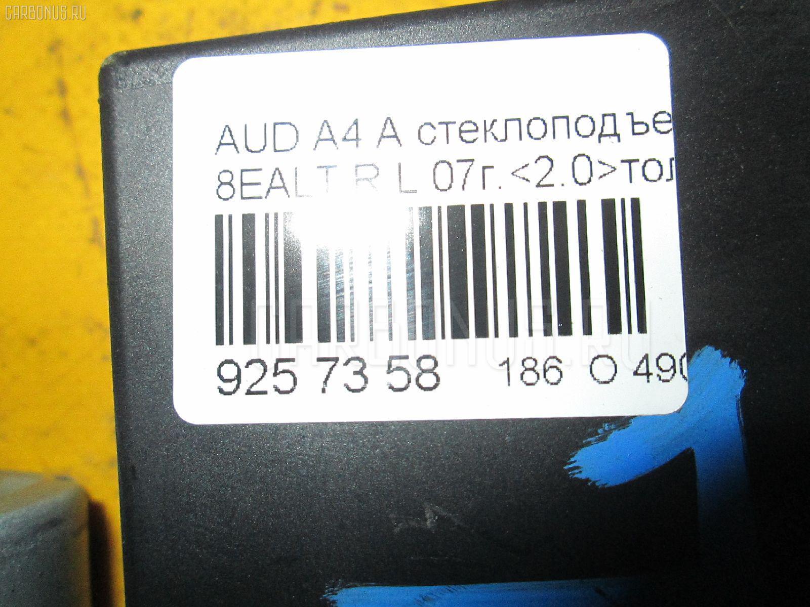 Стеклоподъемный механизм AUDI A4 AVANT 8EALT Фото 4