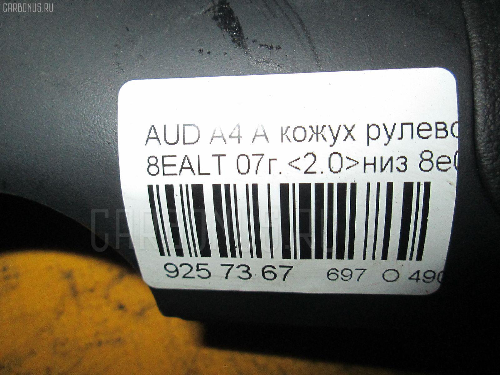 Кожух рулевой колонки AUDI A4 AVANT 8EALT Фото 3