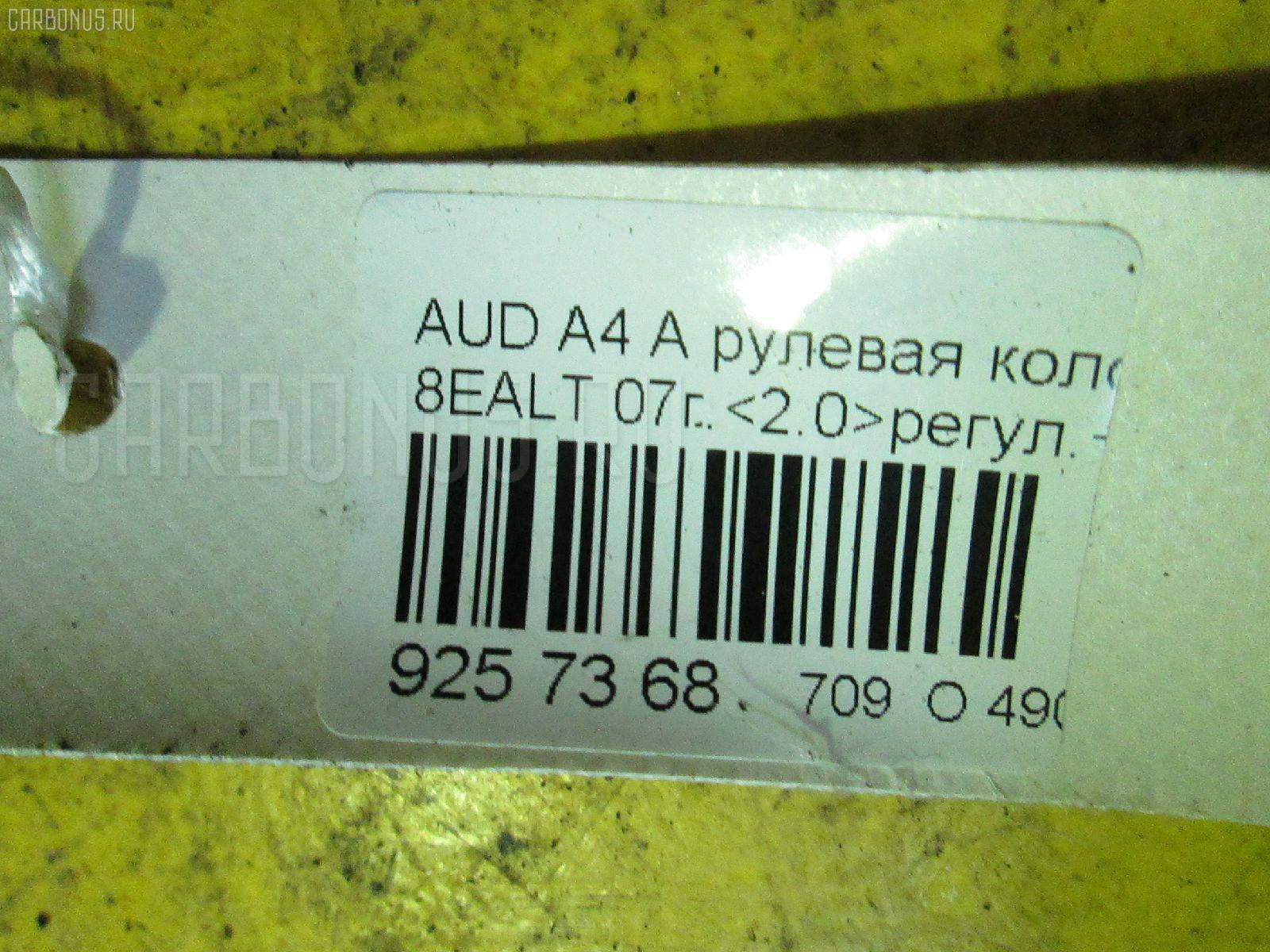 Рулевая колонка AUDI A4 AVANT 8EALT Фото 3