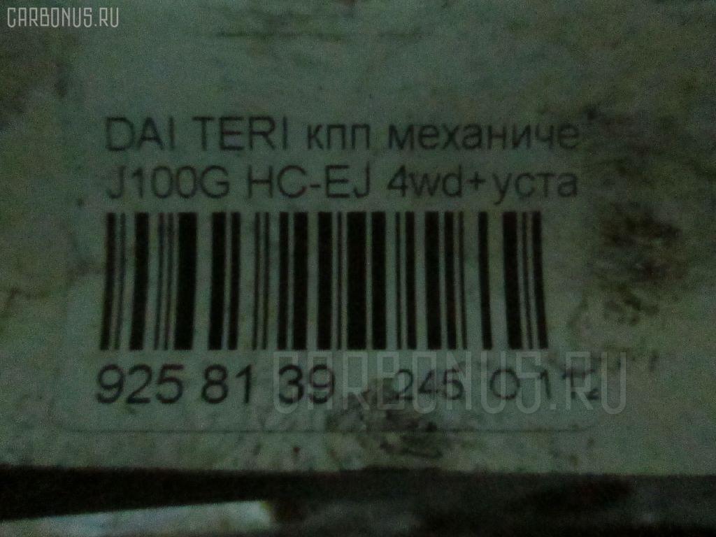 КПП механическая DAIHATSU TERIOS J100G HC-EJ Фото 5