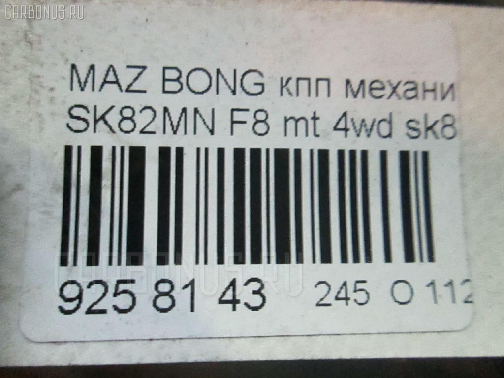 КПП механическая MAZDA BONGO SK82MN F8 Фото 6