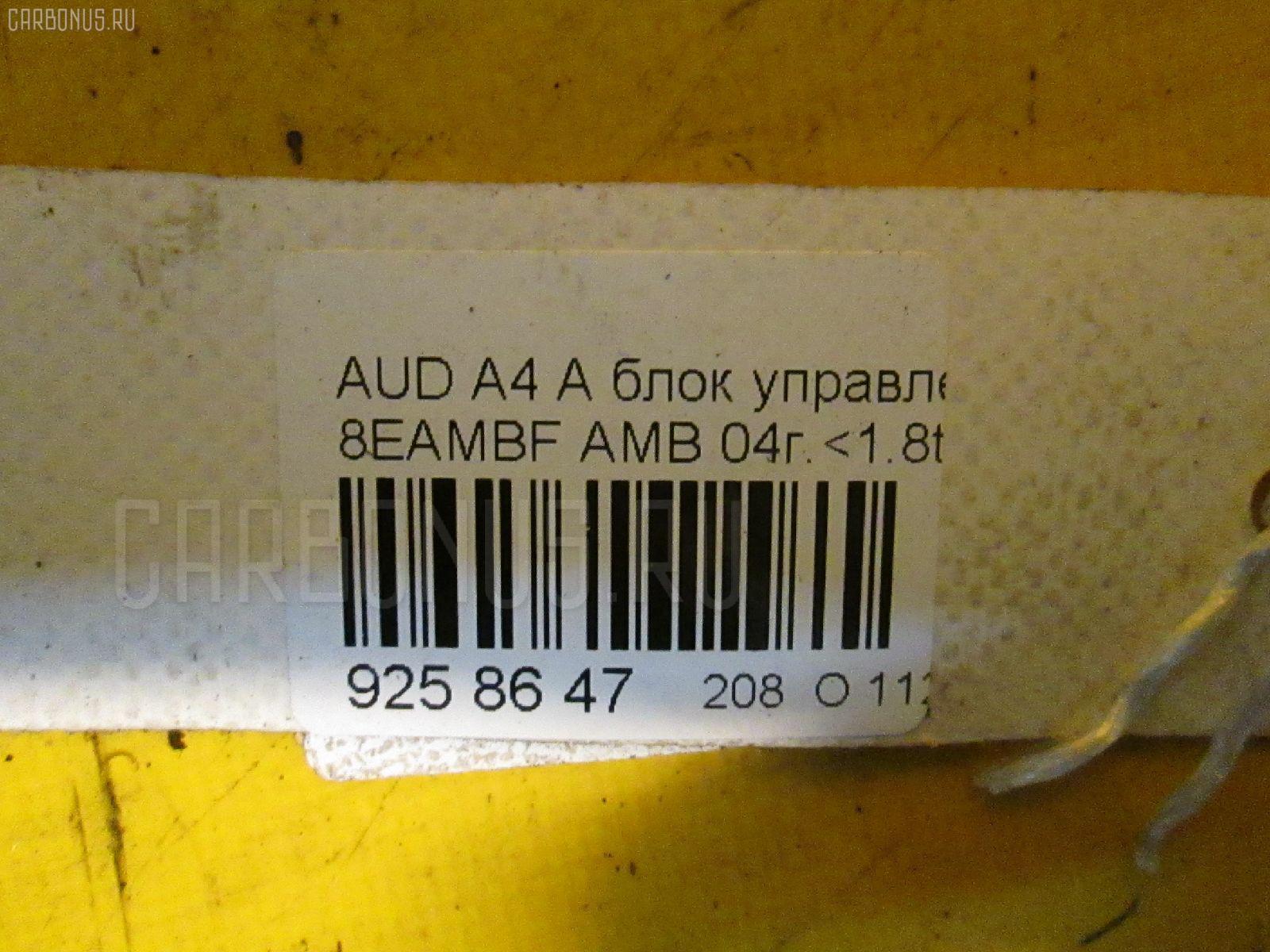 Блок управления зеркалами AUDI A4 AVANT 8EAMBF AMB Фото 3