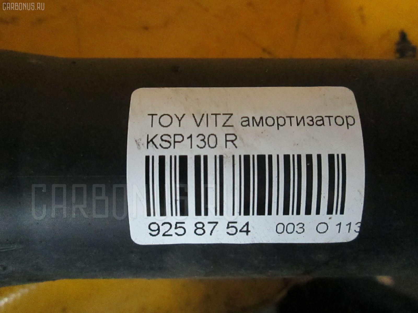 Амортизатор TOYOTA VITZ KSP130 Фото 2