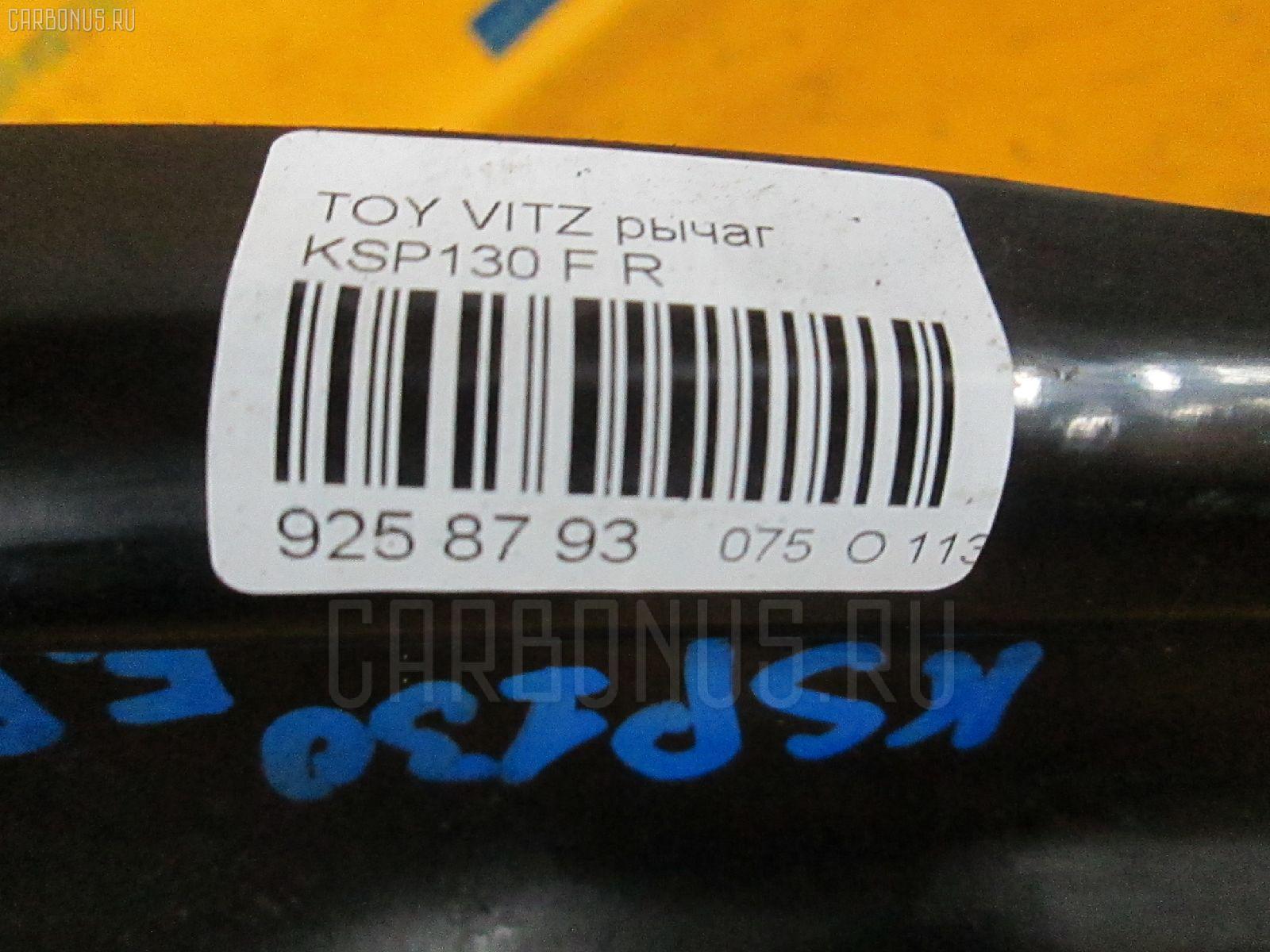 Рычаг TOYOTA VITZ KSP130 Фото 2