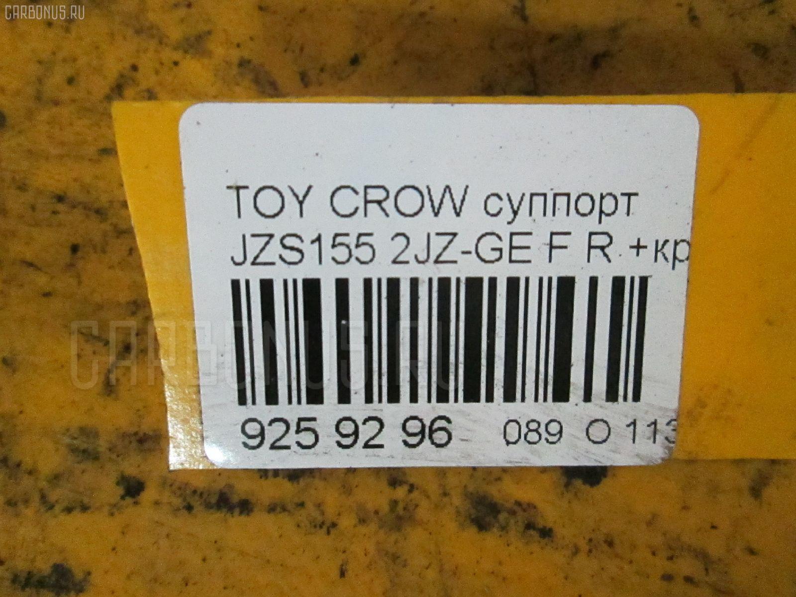 Суппорт TOYOTA CROWN JZS155 2JZ-GE Фото 3
