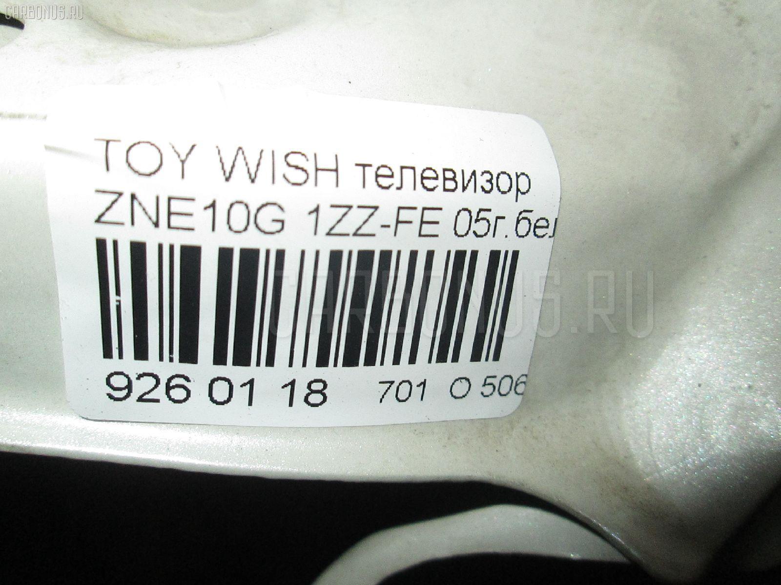 Телевизор TOYOTA WISH ZNE10G 1ZZ-FE Фото 2