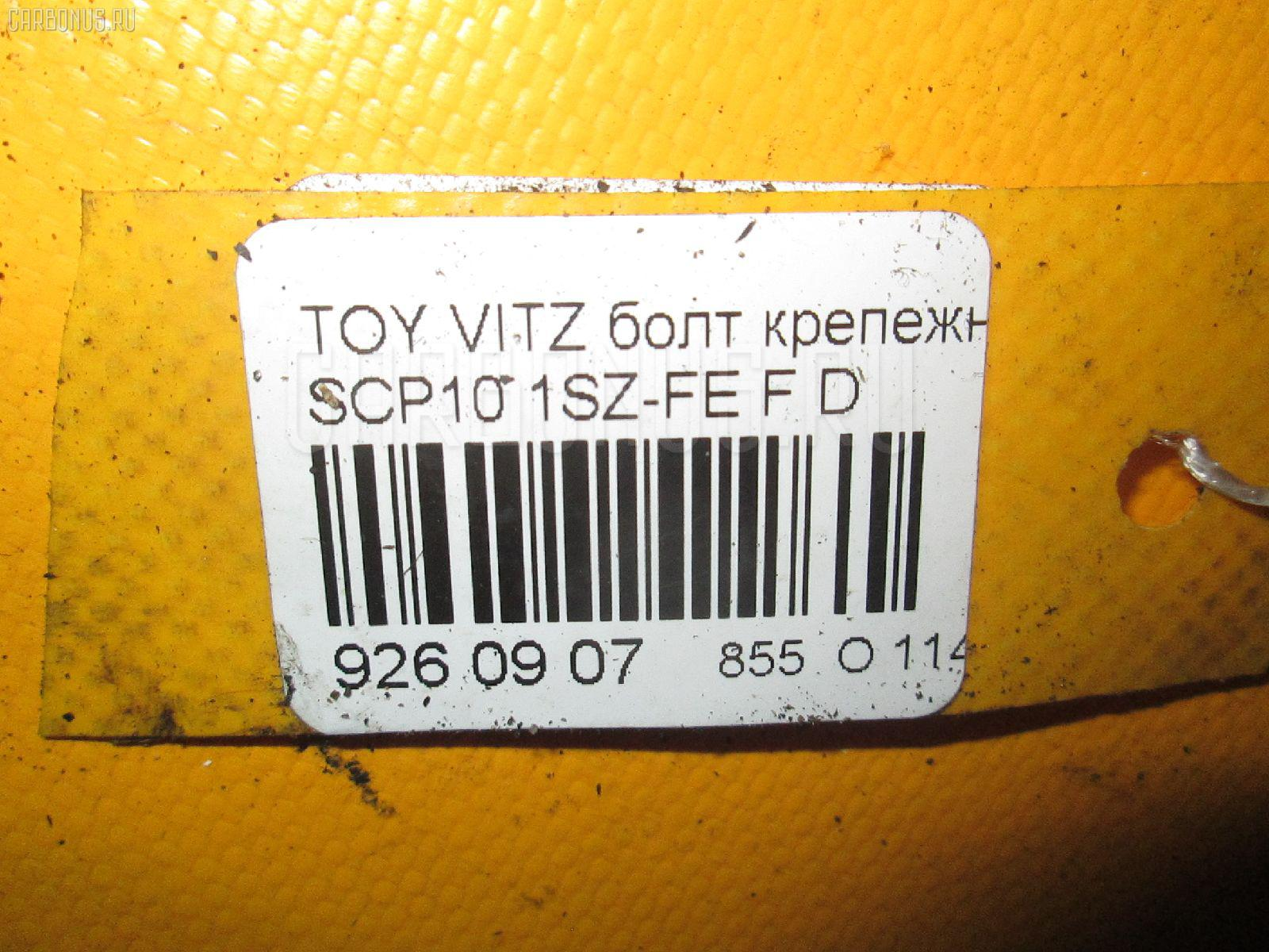 Болт крепежный амортизационной стойки TOYOTA VITZ SCP10 1SZ-FE Фото 2
