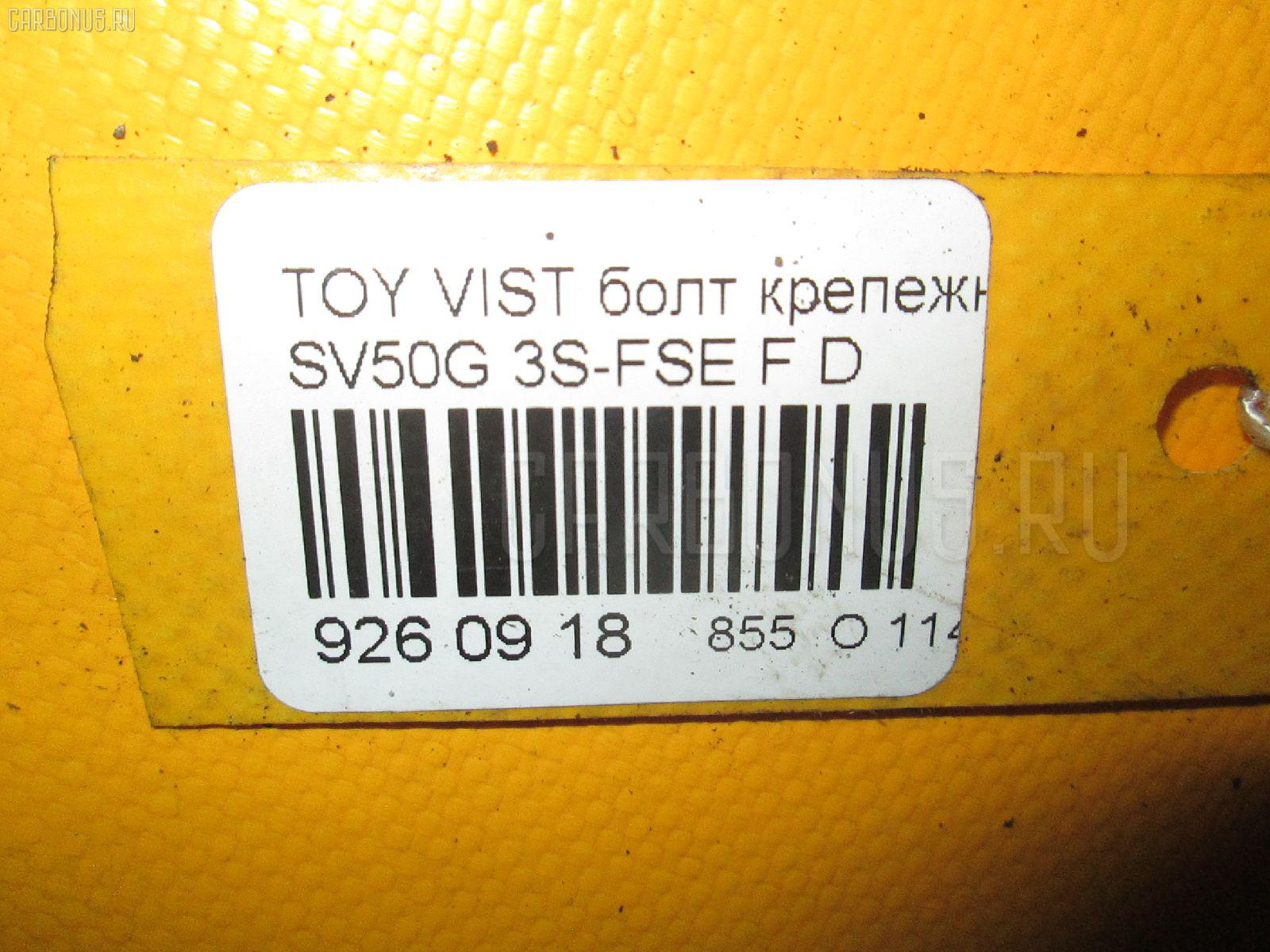 Болт крепежный амортизационной стойки TOYOTA VISTA ARDEO SV50G 3S-FSE Фото 2