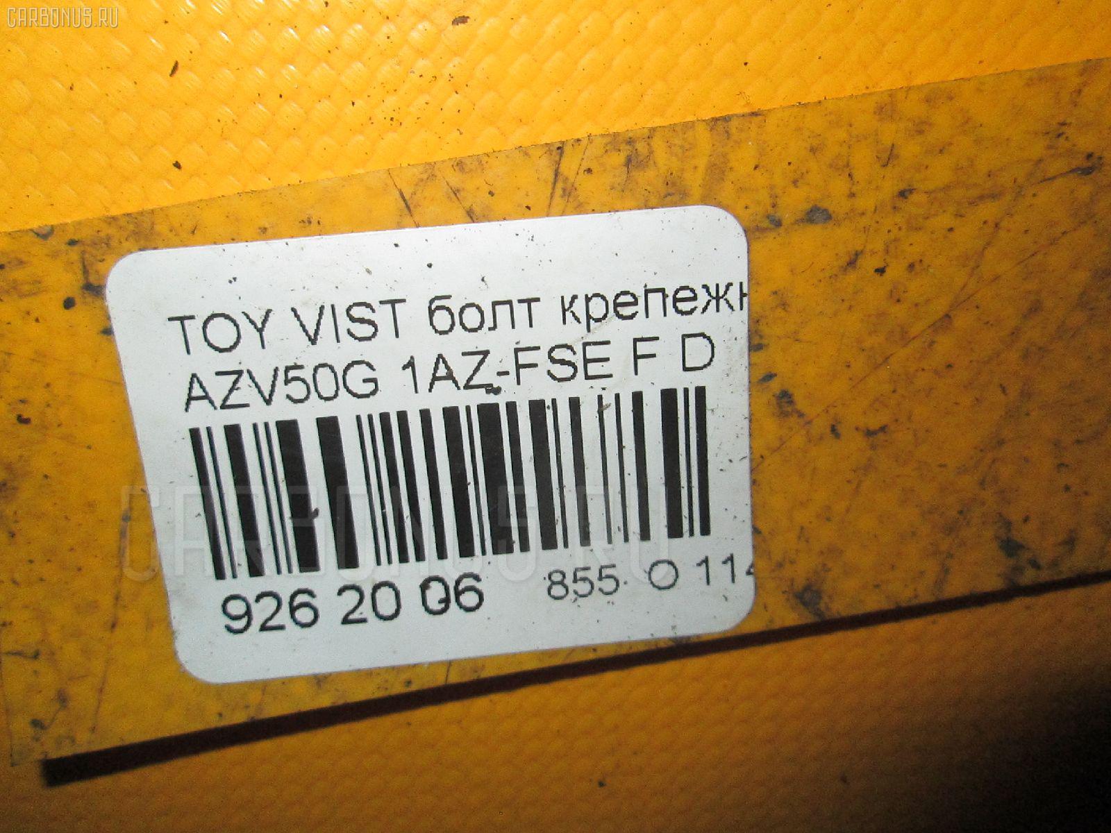 Болт крепежный амортизационной стойки TOYOTA VISTA ARDEO AZV50G 1AZ-FSE Фото 2