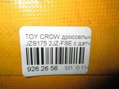 Дроссельная заслонка TOYOTA CROWN JZS175 2JZ-FSE Фото 3