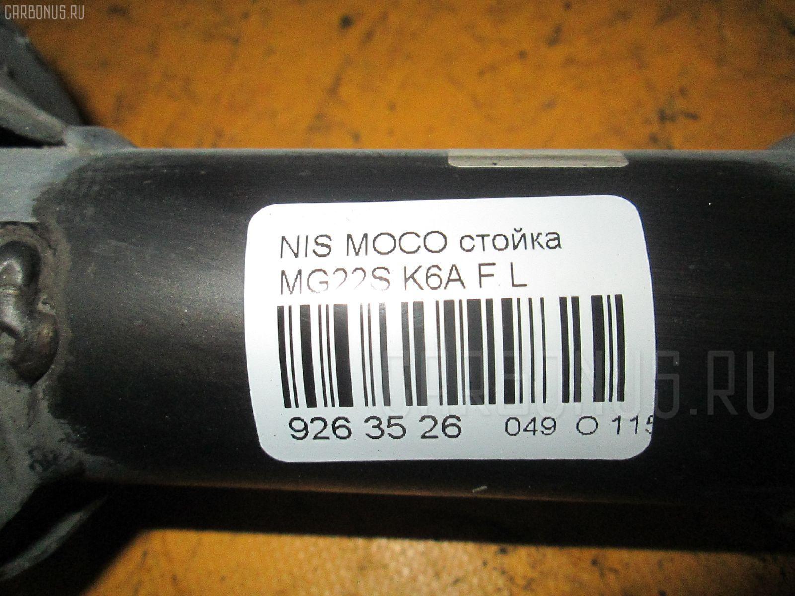 Стойка NISSAN MOCO MG22S K6A Фото 3