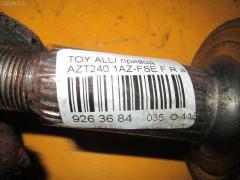 Привод Toyota Allion AZT240 1AZ-FSE Фото 2