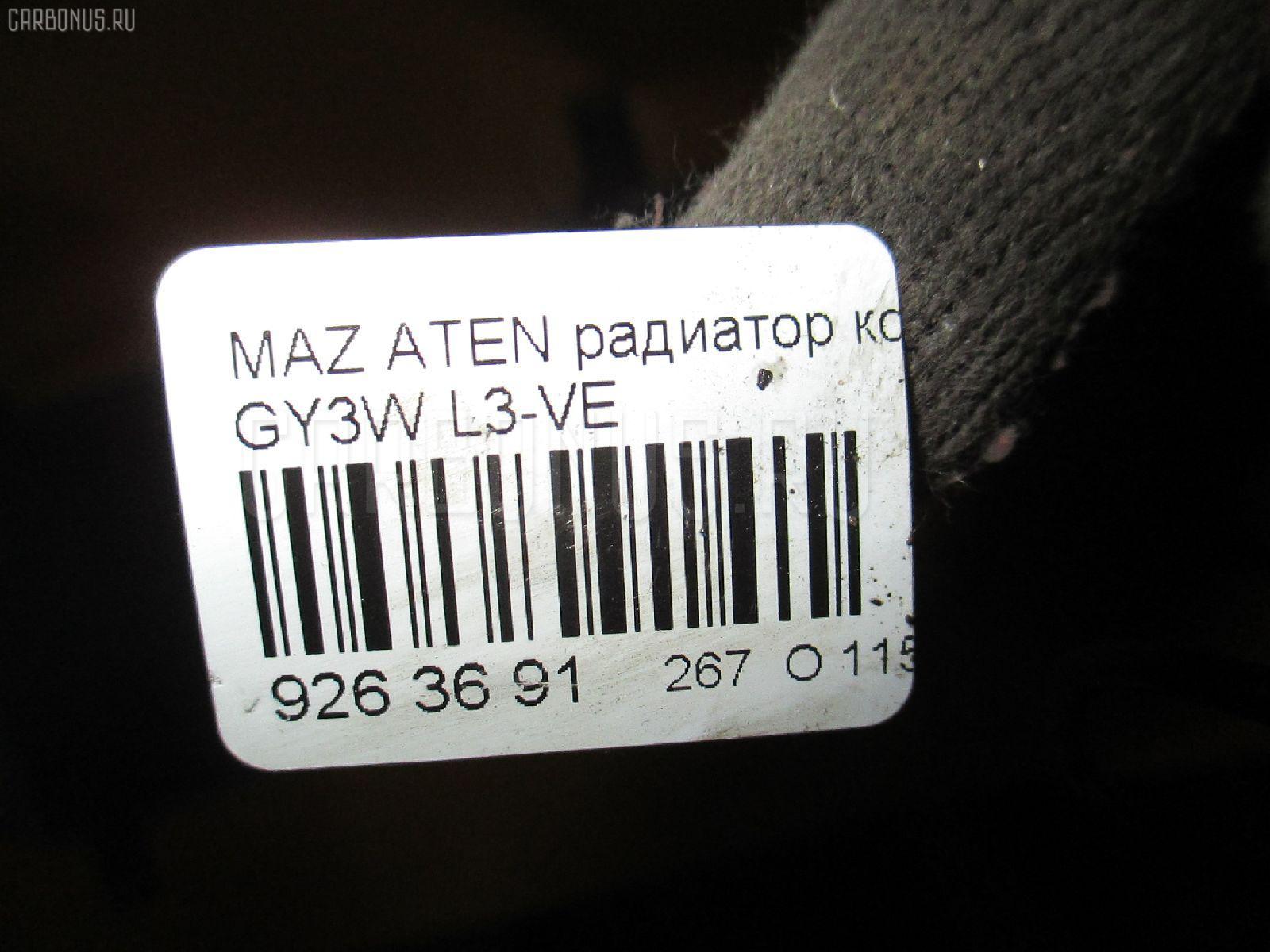 Радиатор кондиционера MAZDA ATENZA GY3W L3-VE Фото 3