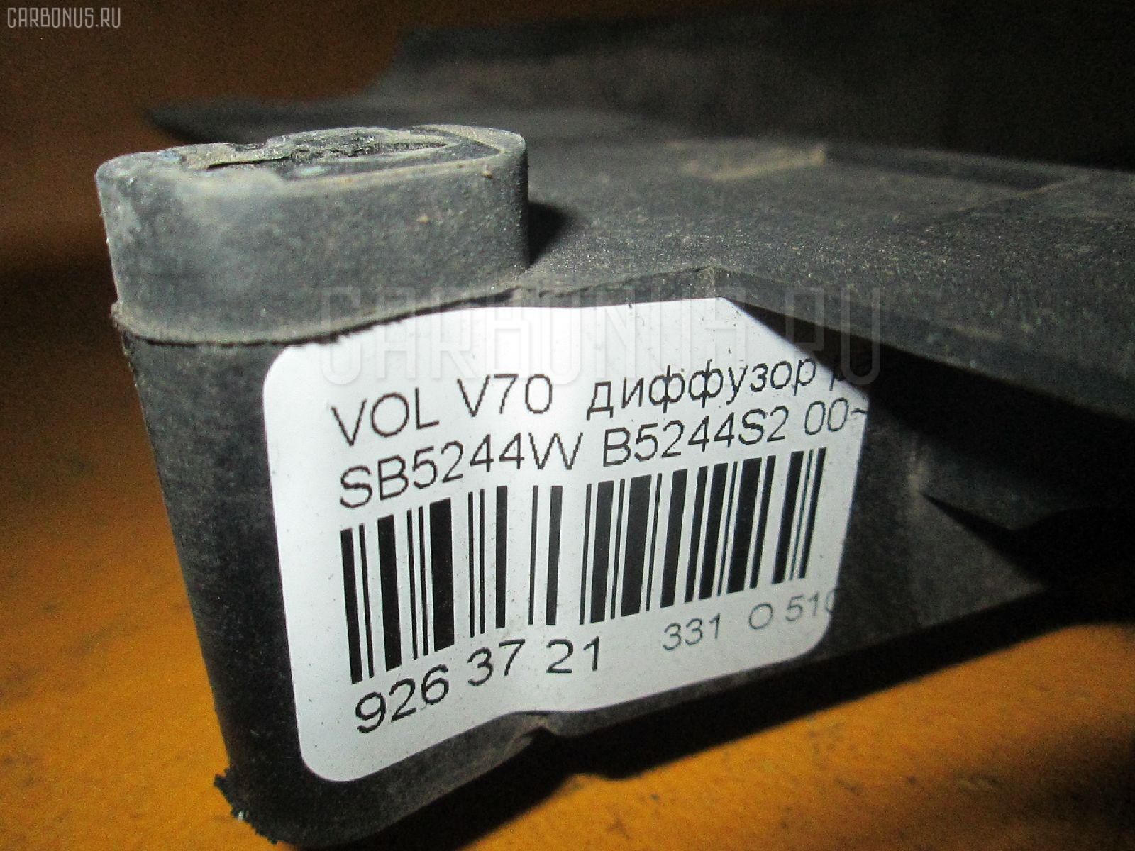 Диффузор радиатора VOLVO V70 II SW B5244S2 Фото 3
