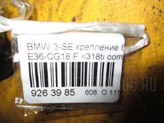 Крепление бампера Bmw 3-series E36-CG19 Фото 3