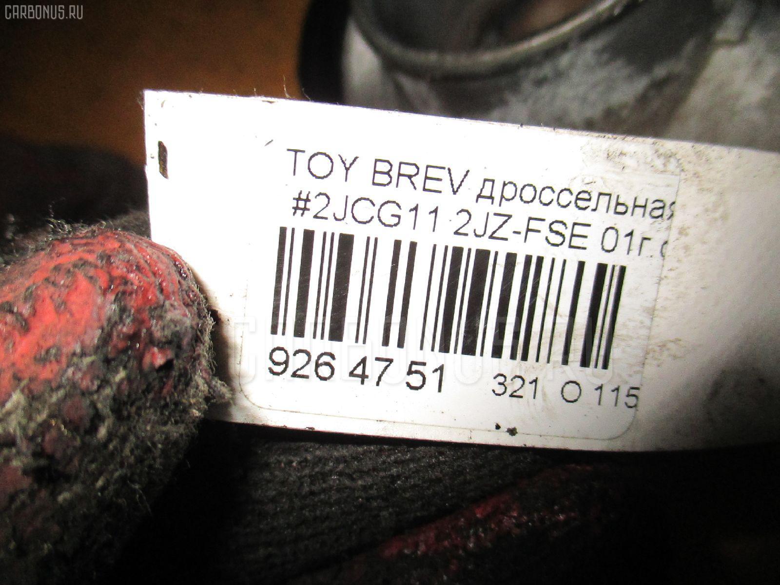 Дроссельная заслонка TOYOTA BREVIS JCG11 2JZ-FSE Фото 5