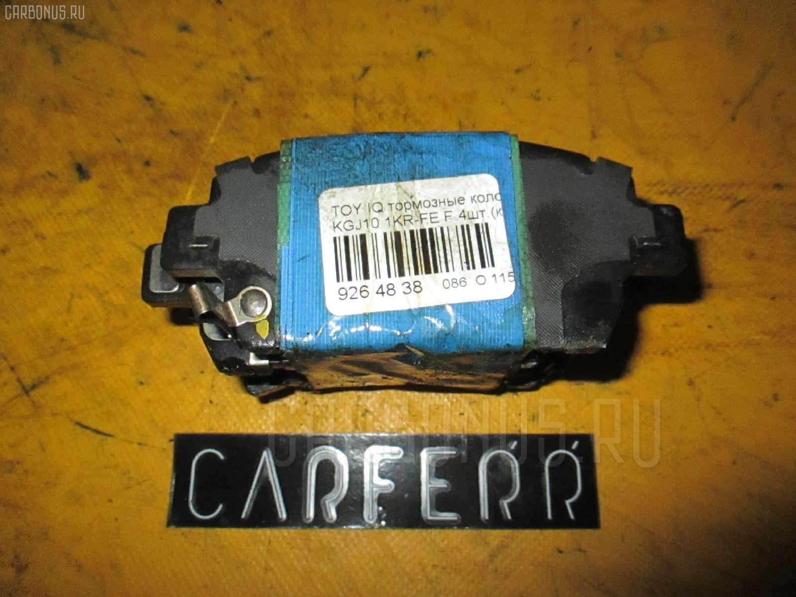 Тормозные колодки Toyota Iq KGJ10 1KR-FE Фото 1
