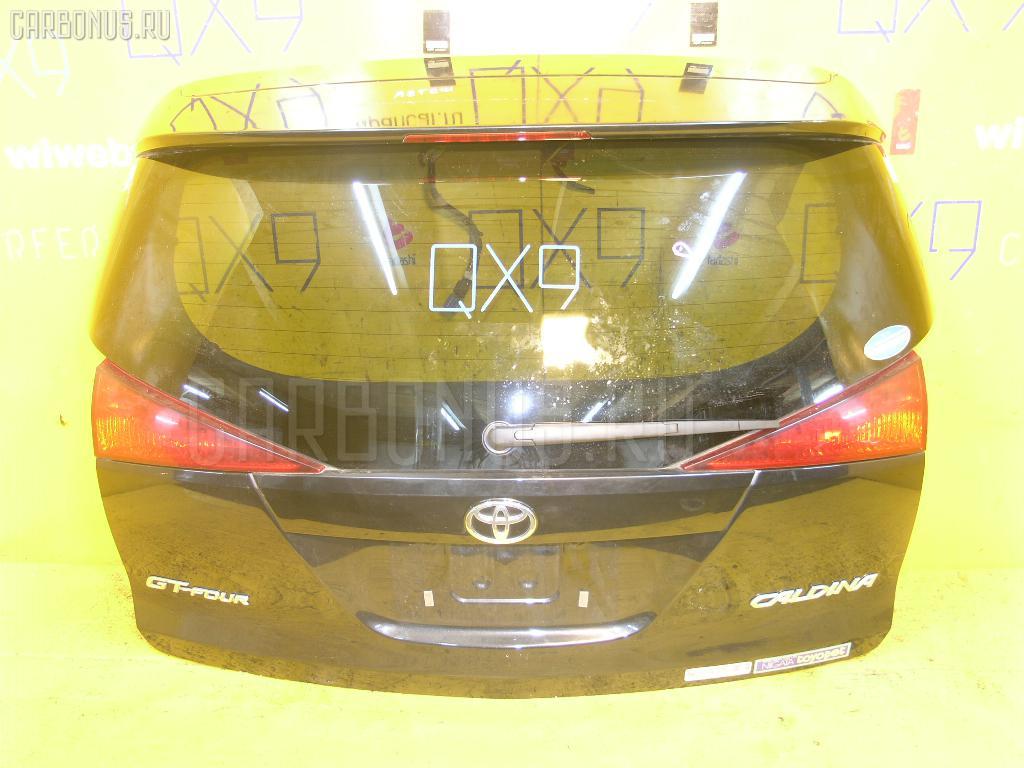 Дверь задняя Toyota Caldina AZT246W Фото 1