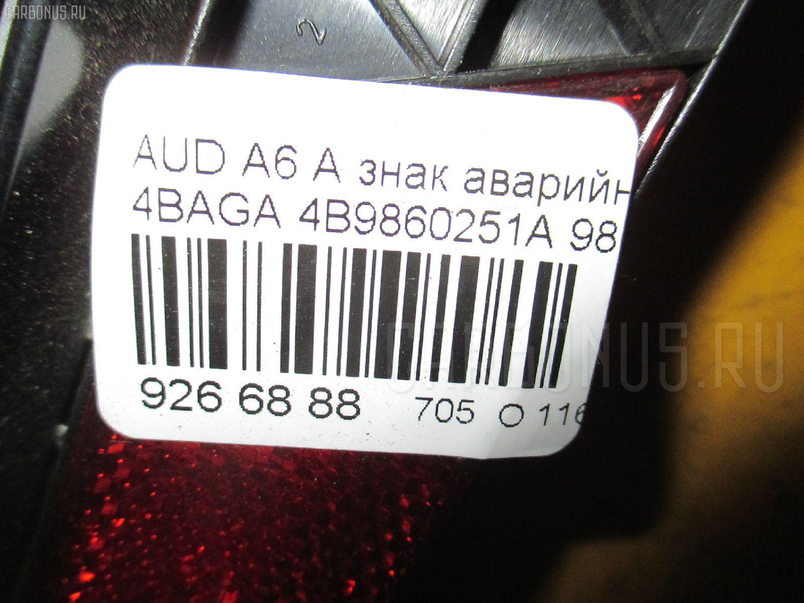 Знак аварийной остановки AUDI A6 AVANT 4BASNF 2002 VAG 4B9860251A 4WD 5D Фото 2