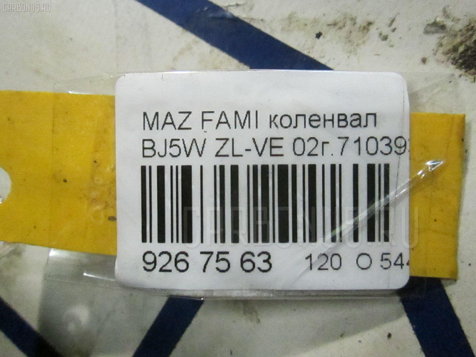 Коленвал MAZDA FAMILIA S-WAGON BJ5W ZL-VE Фото 3