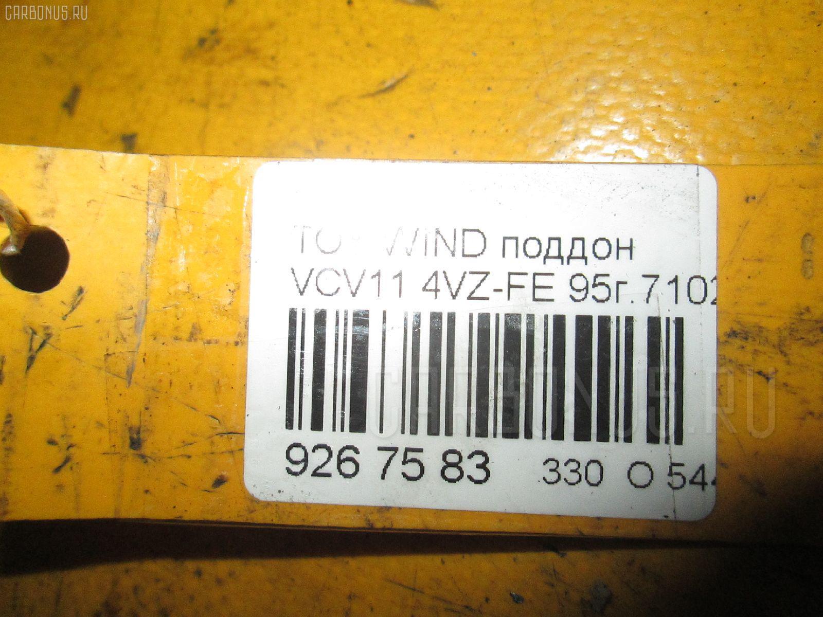 Поддон TOYOTA WINDOM VCV11 4VZ-FE Фото 3