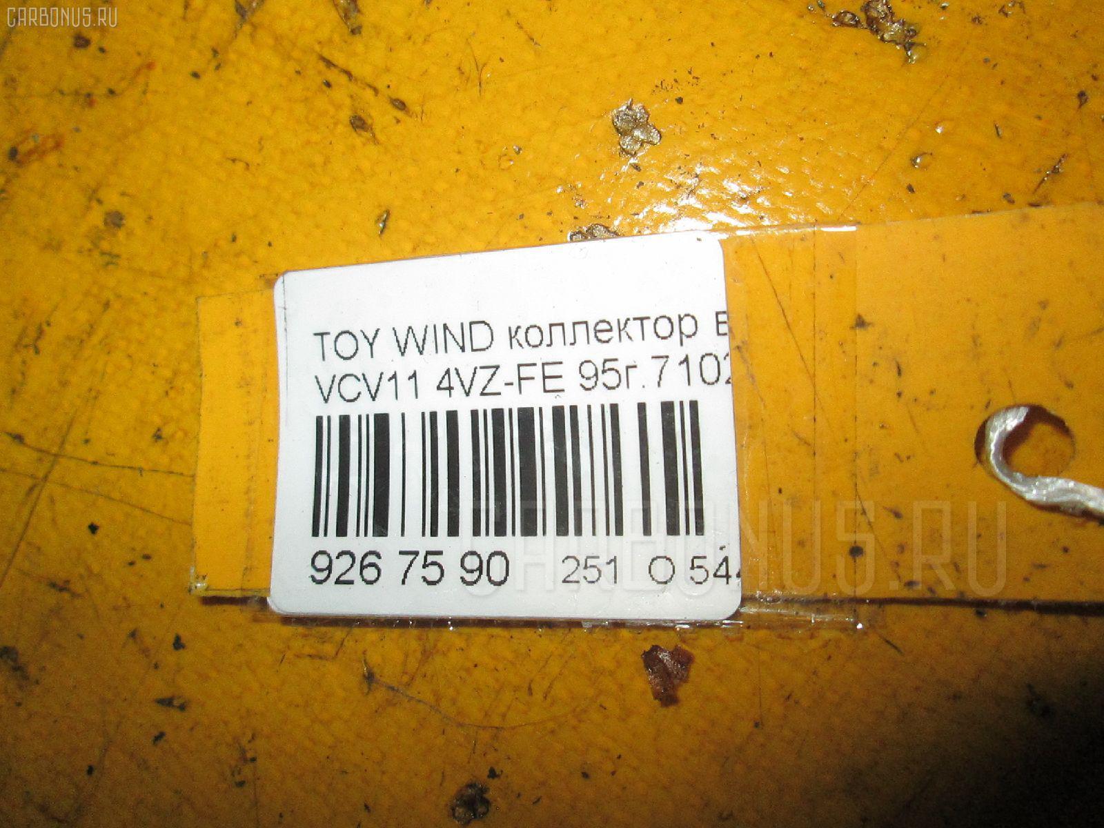 Коллектор выхлопной TOYOTA WINDOM VCV11 4VZ-FE Фото 4